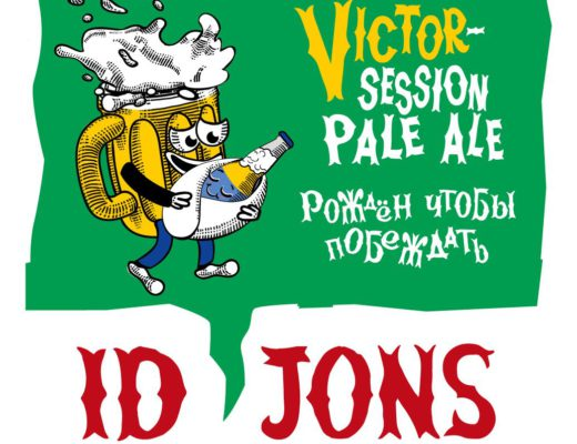 Пиво Victor session pale ale