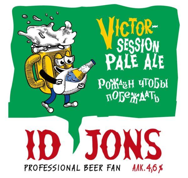 Пиво Victor session pale ale