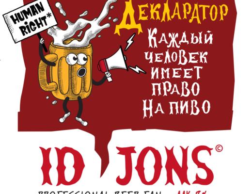 Пиво Declarator